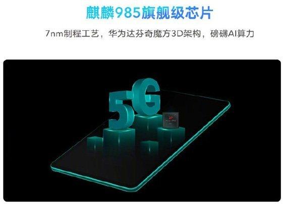 Huawei представила первый в мире планшет с поддержкой 5G и новенького Wi-Fi 6+