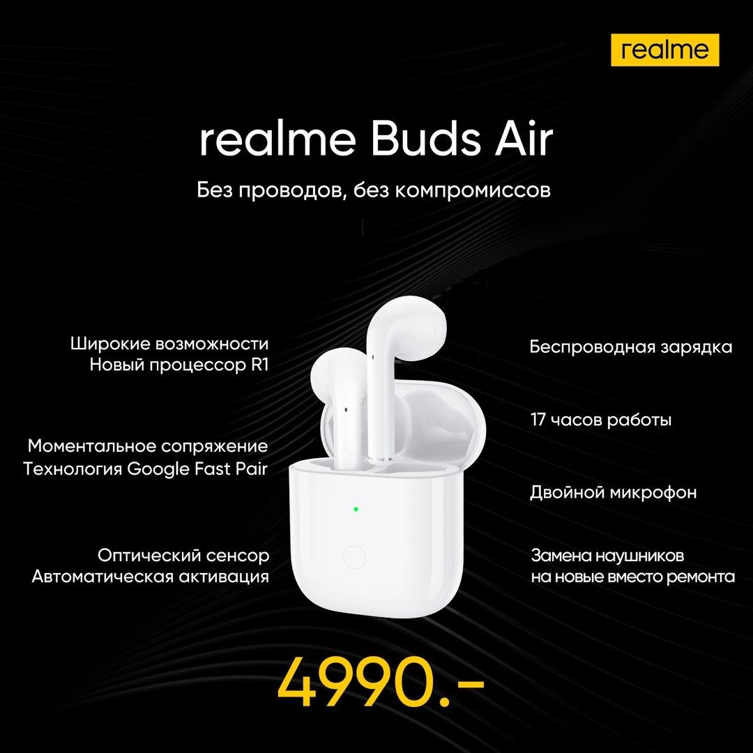 Realme привезла в Россию свои первые беспроводные наушники