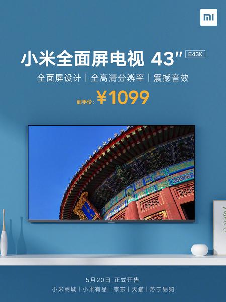 """Xiaomi представила 43-дюймовый """"умный"""" телевизор по цене ниже большинства смартфонов бренда"""