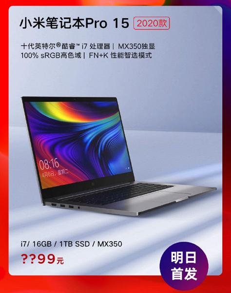 Новый ноутбук Xiaomi Mi Notebook Pro будет работать на процессорах Intel, а не AMD