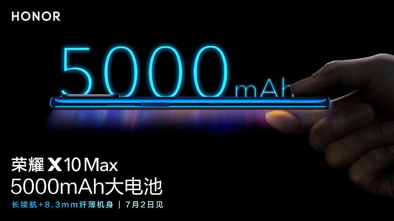 Стоимость огромного Honor X10 Max с 7-дюймовым дисплеем раскрылась незадолго до анонса