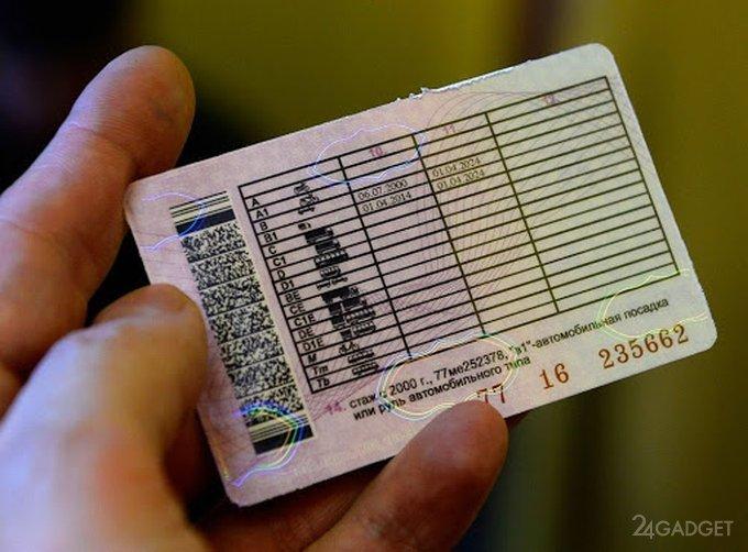 В банки России можно будет ходить с водительскими правами, вместо паспорта
