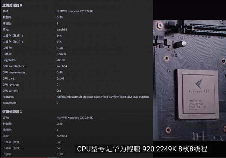 Раскрыта производительность новейшего процессора Huawei для настольных компьютеров