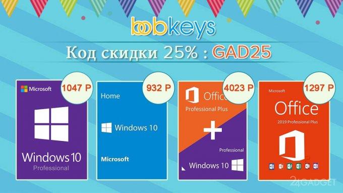 Дикие скидки на Windows и Office