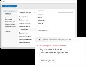 Сегментация и персонализация в email-маркетинге
