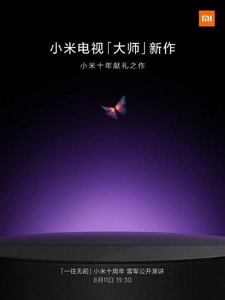 Стала известна дата анонса более дешевого OLED-телевизора Xiaomi