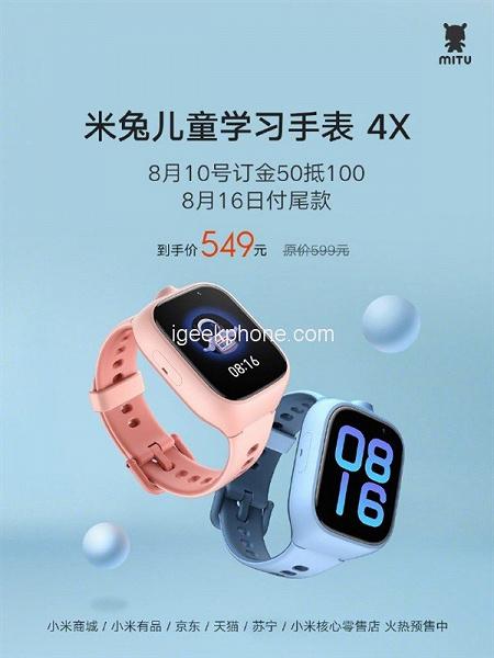 """Xiaomi представила новые """"умные"""" часы с возможностью звонков по 4G дешевле 6 тысяч рублей"""