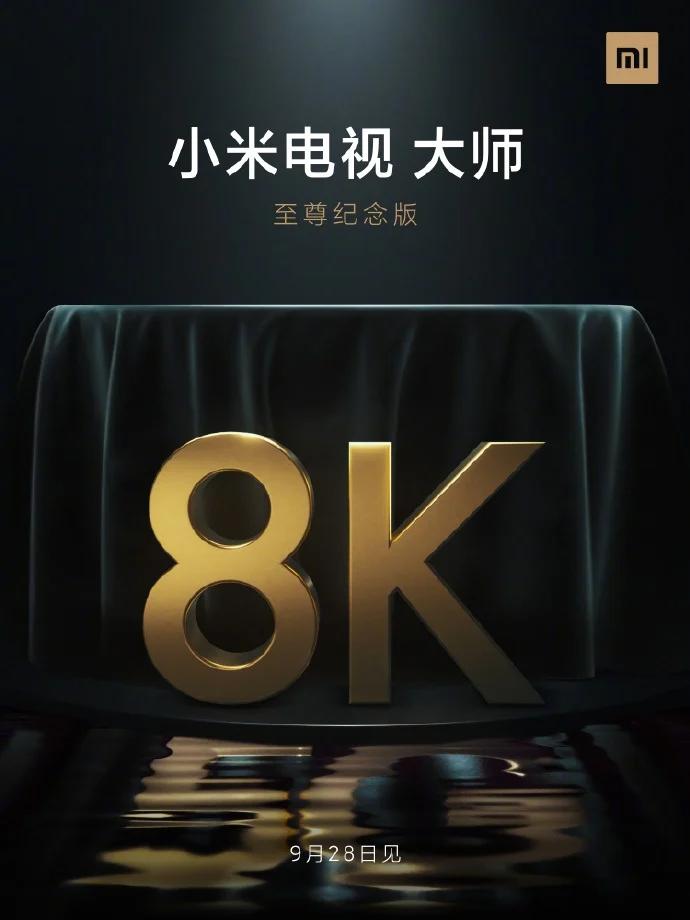 Названа дата анонса первого 5G 8K-телевизора Xiaomi