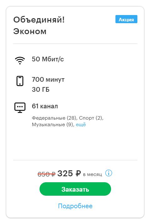Вы сэкономите гораздо больше, если вместо «скачек по тарифам» подключите мобильную связь и домашний интернет от одного оператора