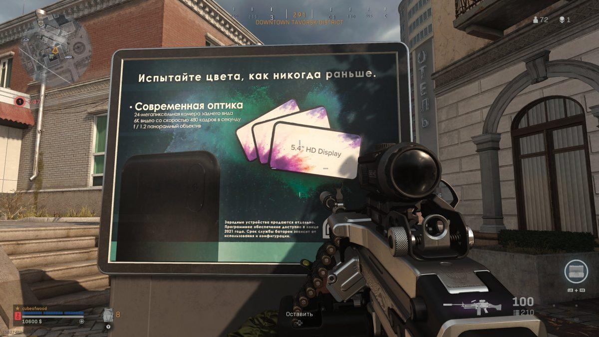 Создатели Call of Duty: Warzone поиздевались над iPhone