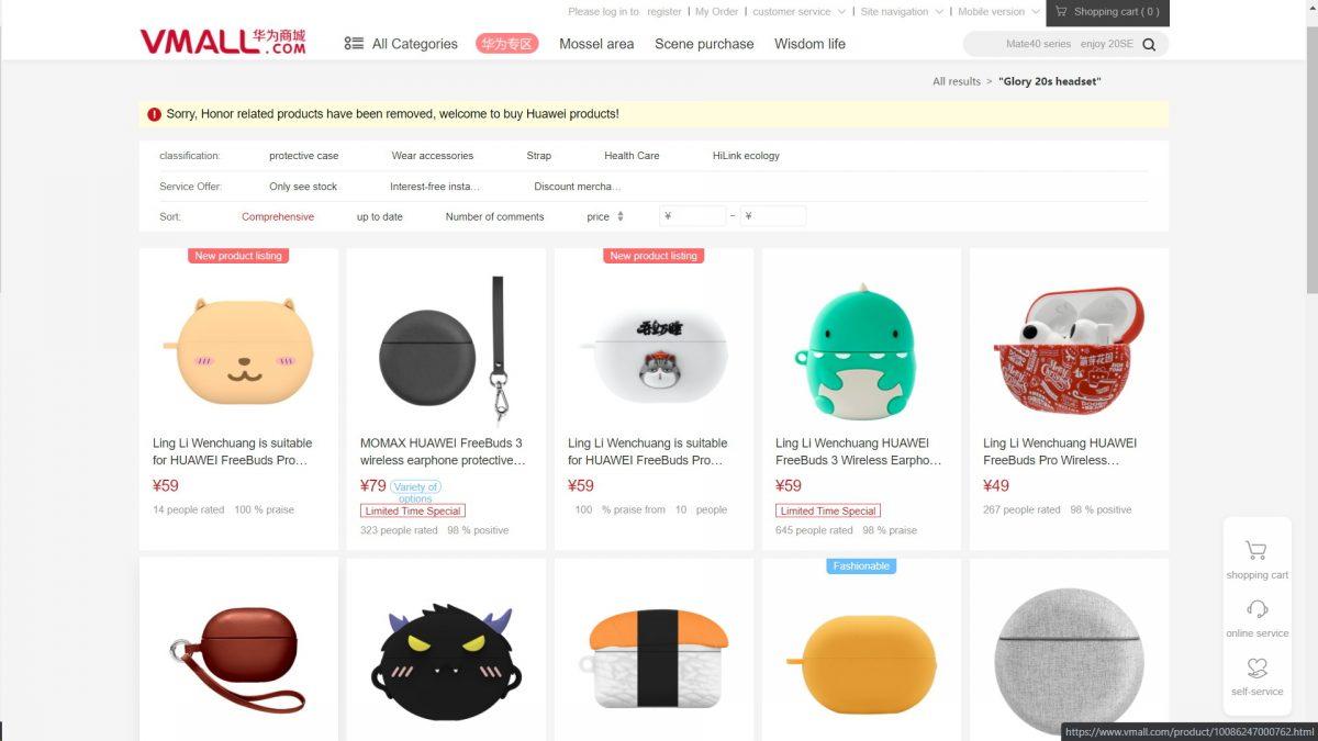Huawei удалила все товары Honor из своего онлайн-магазина