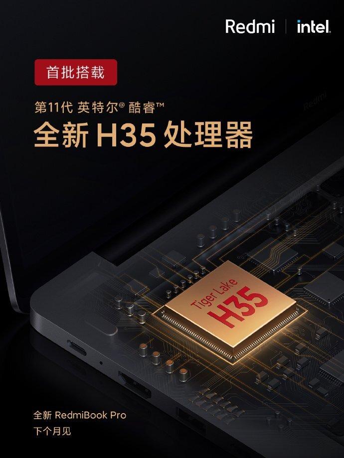 Xiaomi выпустит новые ноутбуки RedmiBook Pro на базе мобильных процессоров