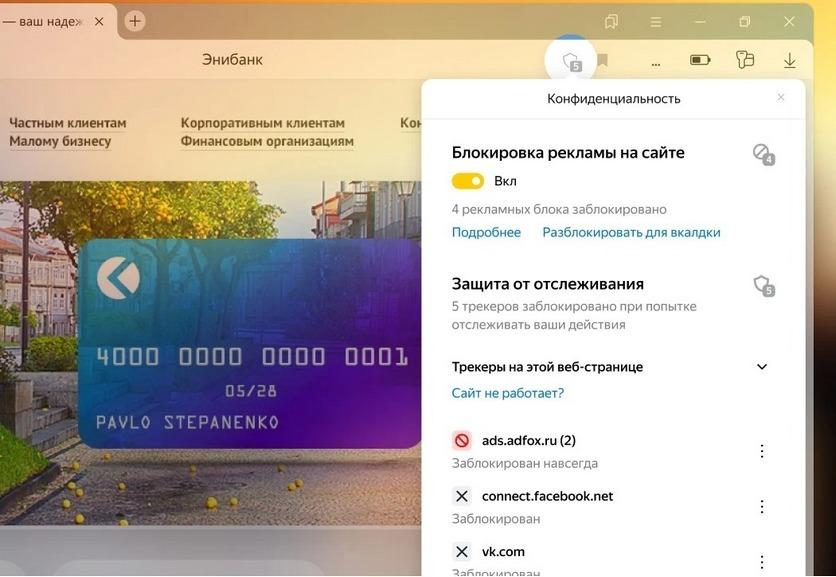 В Яндекс.Браузер добавили защиту от слежки