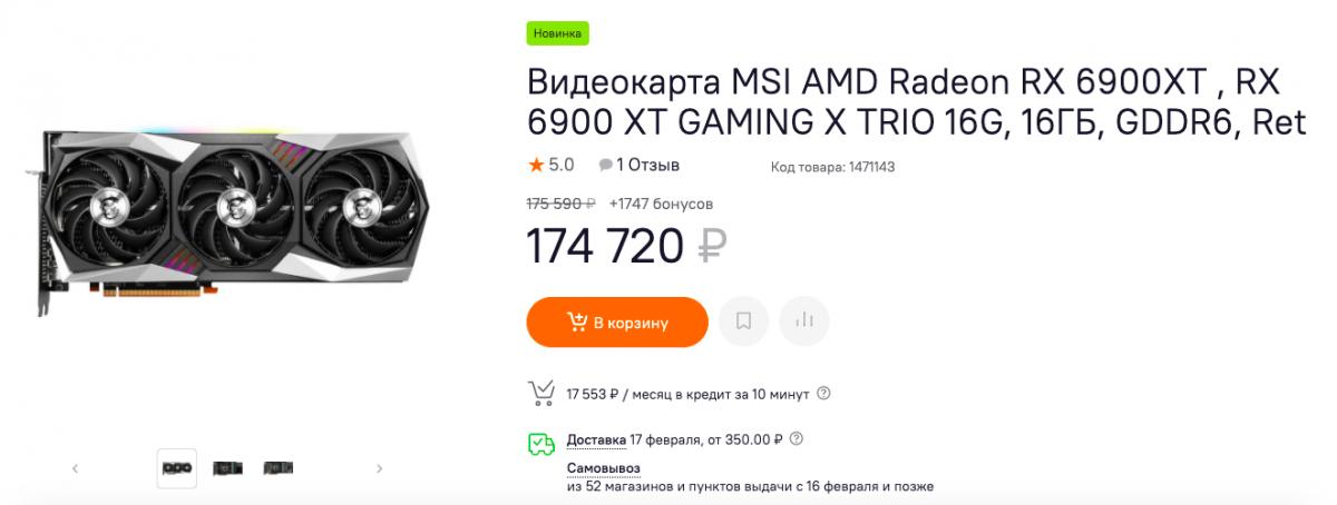 Из-за майнеров в России цены на видеокарты достигли 200 тысяч рублей