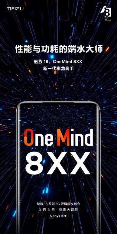 Характеристики нового флагмана Meizu 18 Pro раскрыли за несколько дней до анонса