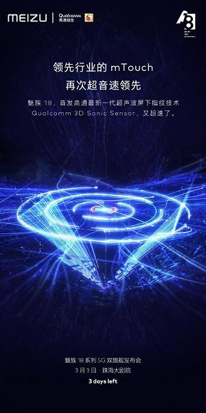 Раскрыты новые подробности о неанонсированном Meizu 18 Pro