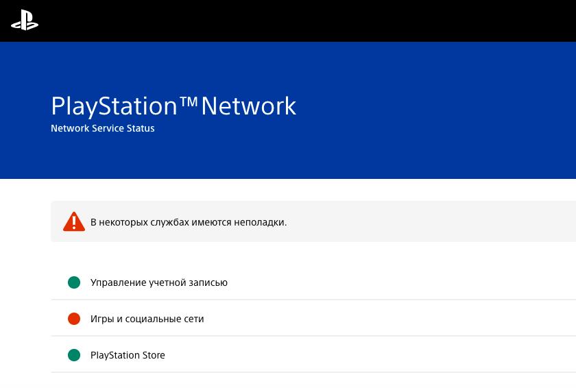 Часть владельцев PS4 и PS5 третий день не могут запускать игры из-за проблем с сетевыми функциями консолей
