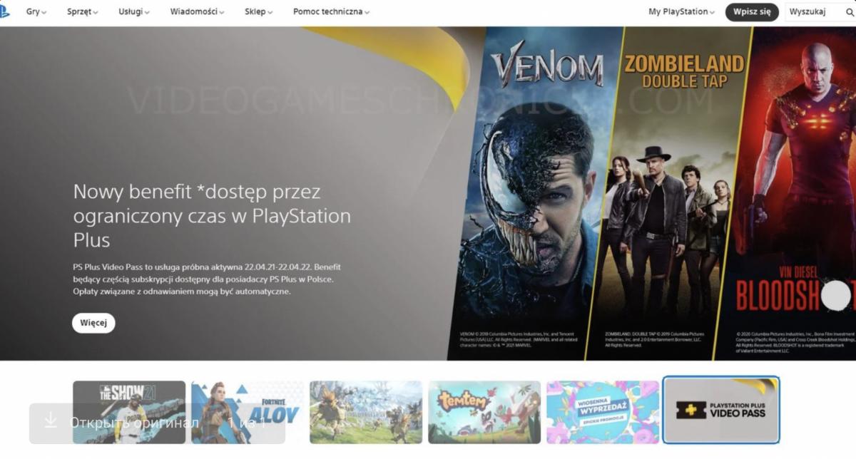 Для пользователей PlayStation выйдет собственный киносервис