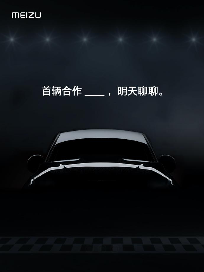 Уже сегодня анонсируют автомобиль, созданный при участии Meizu