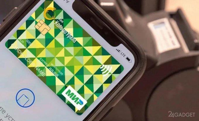 Владельцы карт «Мир» смогут привязать карты к Apple Pay