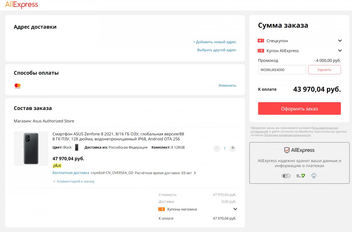 Компактный смартфон ASUS ZenFone 8 продают по минимальной цене в России