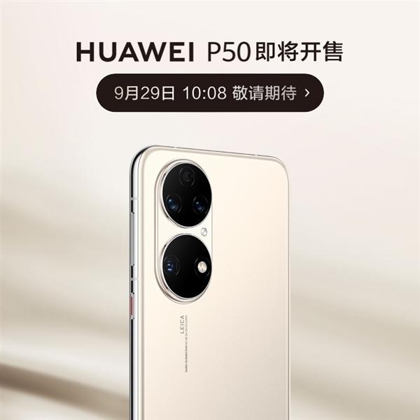 Флагманский Huawei P50 выходит в продажу впервые с момента анонса в июле