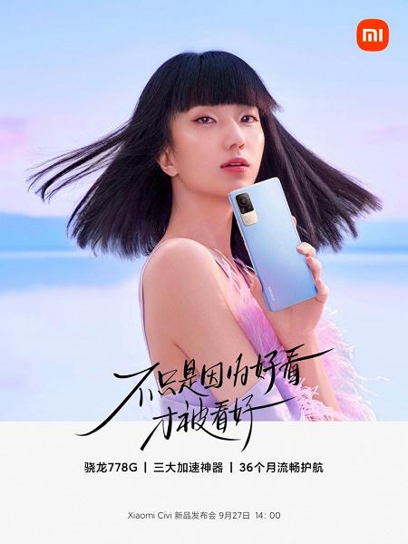 Xiaomi раскрыла процессор своего нового компактного камерофона Civi