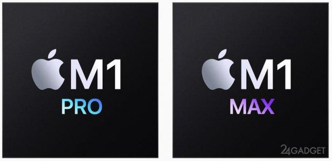 Apple представила модифицированные фирменные процессоры M1 Pro и M1 Max (3 фото)